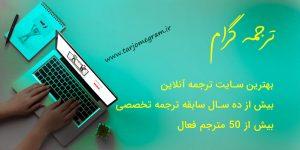 ترجمه مقاله رشته مدیریت
