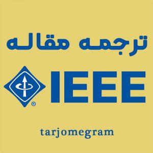 ترجمه مقاله IEEE