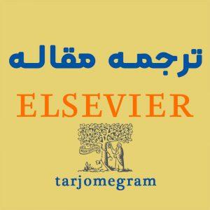 دانلود ترجمه مقاله elsevier