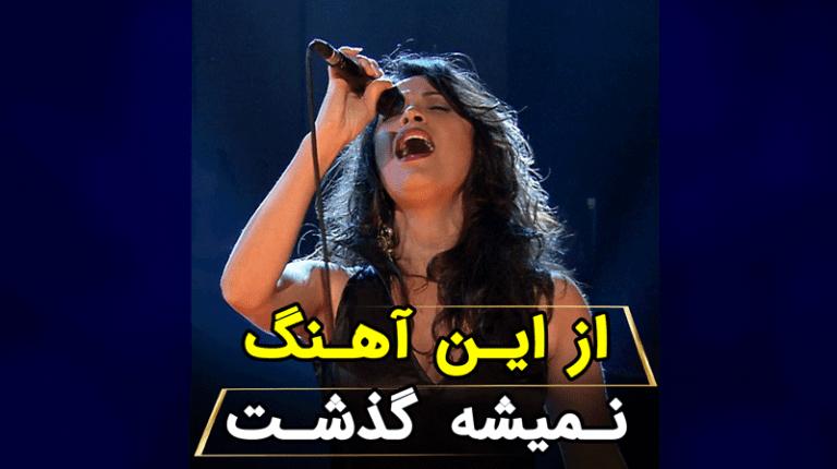 آهنگ اسپانیایی یاسمین لوی با ترجمه فارسی