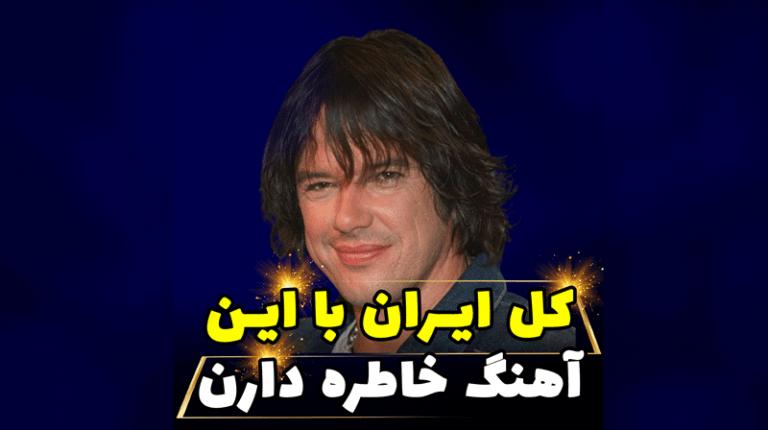 آهنگ الکس یولیگ با ترجمه و زیرنویس فارسی